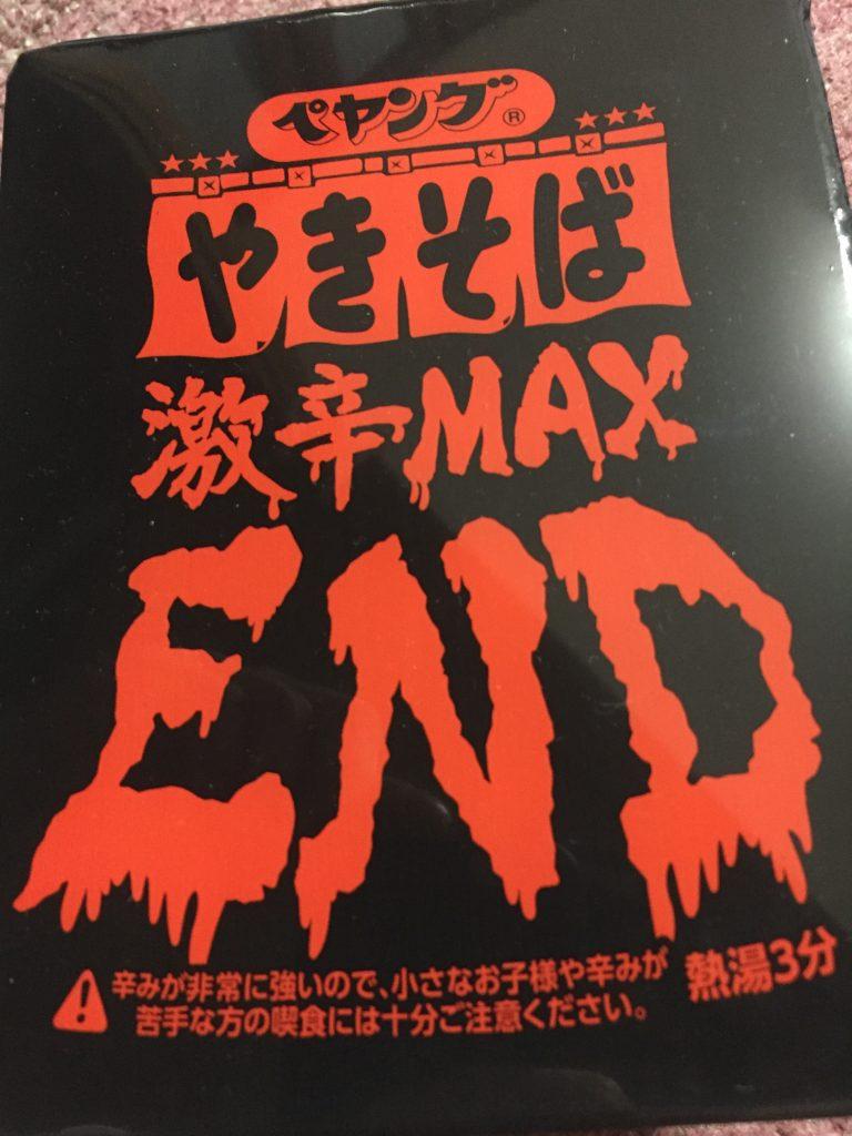 激辛MAXEND