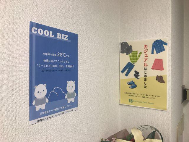 CoolBiz はじめました。(2019年)